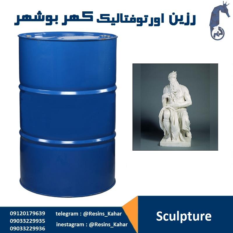 کاربردهای رزین پلی استر غیراشباع شرکت صنایع شیمیایی بوشهر