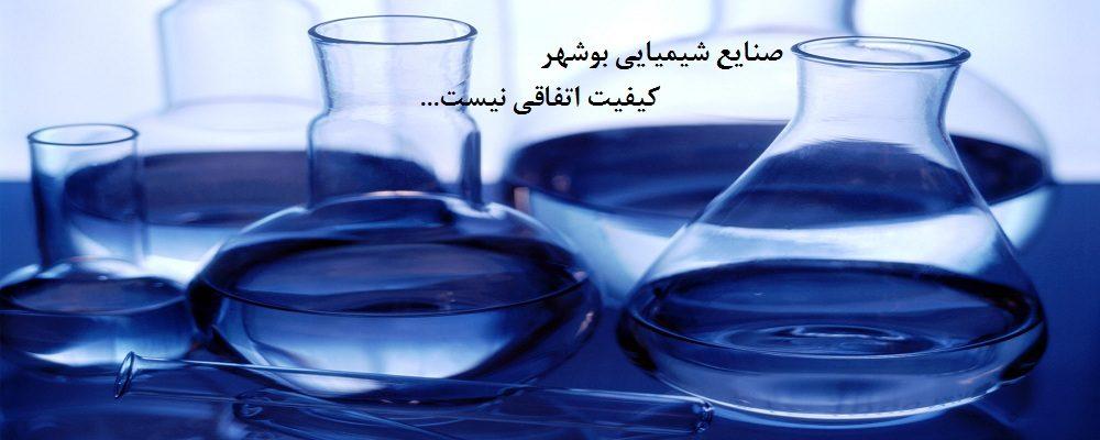 رزین فایبرگلاس کهر بوشهر