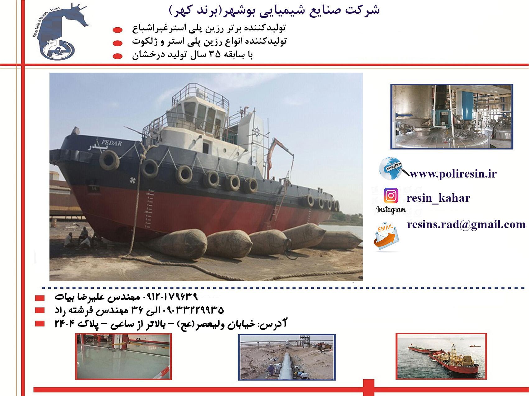 فروش رزین پلی استر ایزوفتالیک جهت ساخت شناورهای دریایی