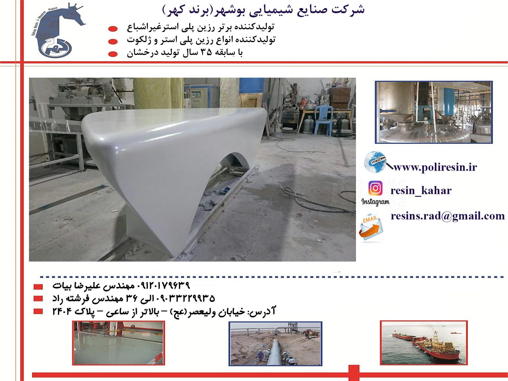 چرا شرکت صنایع شیمیایی بوشهر؟