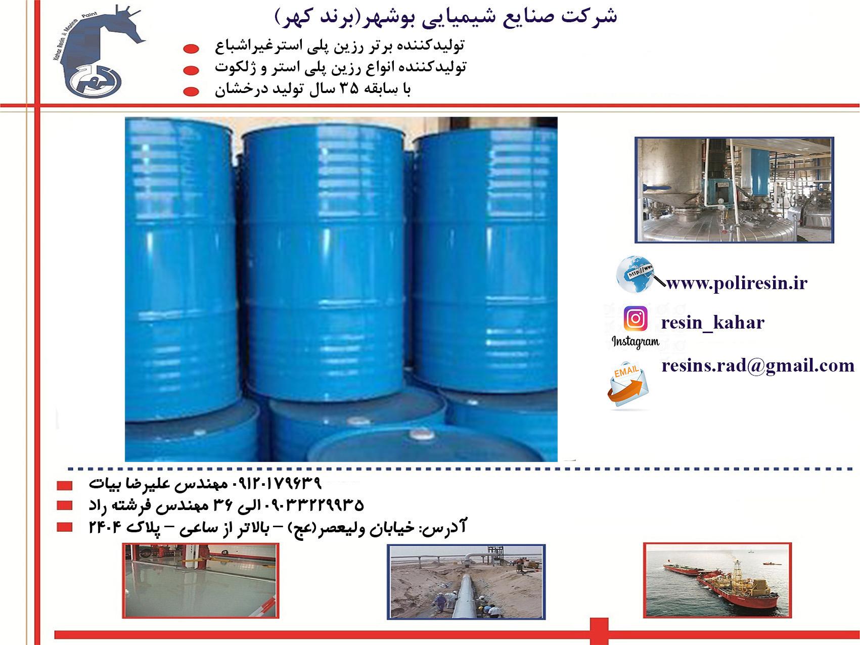 رزین اپوکسی E06 پتروشیمی خوزستان    Epoxy resin E06