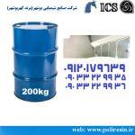 تولید کننده رزین لوله های فایبرگلاس جی آر پی