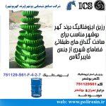 رزین ایزوفتالیک مناسب تولید فایبرگلاس